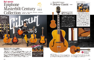 Rei meets Epiphone Masterbilt Century Collection【GM2017年4月号&デジマガ特集】