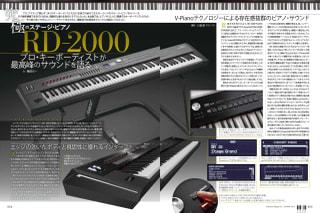 究極のステージ・ピアノ ローランドRD-2000 〜プロ・キーボーディストが最高峰のサウンドを語る【KM2017年SPRING号&デジマガ特集】