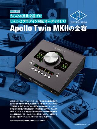 さらなる進化を遂げたUAD-2プラグイン対応オーディオI/O Apollo Twin MKⅡの全容【S&R2017年4月号】